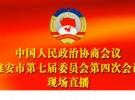 中国人民政治协商会议 淮安市第七届委员会第四次会议 现场直播视频