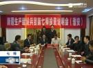 七师在淮安召开招商引资投资说明会