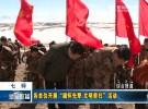 清明节:重温革命历史 缅怀革命先烈