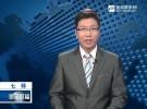 淮安金湖县援助一三0团引进观赏荷花新品种