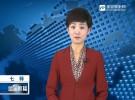 """七师召开""""十三五""""援疆规划项目编制工作对接会"""