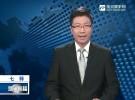 淮安援建拟建胡杨河市高级中学项目施工紧锣密鼓