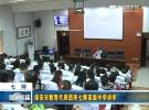 淮安市教育代表团来七师高级中学讲学