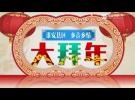 2016淮安春晚:短片《淮安各县区乡音乡情大拜年》