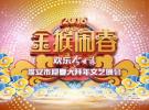 金猴闹春·欢乐今世缘——2016年淮安市迎春大拜年文艺晚会