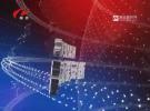12月2日吉林11选5走势图联播