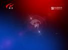 12月11日吉林11选5走势图联播