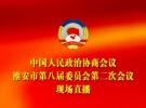 淮安市政协八届二次会议开幕式