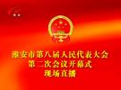 【全程视频】淮安市八届人大二次会议开幕式