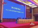2018年淮安国联集团预计实现资产规模突破1100亿元
