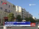 清江浦区成功创成4个首批创业型街道、11个创业型社区