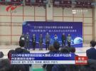 2018年省高职院校技能大赛嵌入式技术与应用开发赛项在淮举行