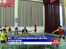 2018年淮安市教体结合第六届小学生乒乓球比赛落幕