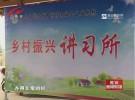 (新时代 新亮点)金湖:进村头、到田头、坐船头 乡村振兴讲习所 点亮农民新生活
