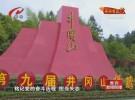 (革命老区行)井冈山:星火燎原的英雄土地  中国革命的红色摇篮