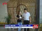 """灵秀白马 榜样引路——""""90后奋斗青年""""牛阳"""