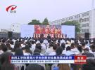 淮阴工学院萧湖大学生创新创业基地落成启用