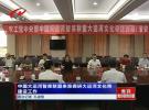 中国大运河智库联盟来淮调研大运河文化带建设工作