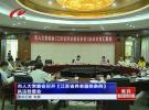 市人大常委会召开《江苏省养老服务条例》执法检查会
