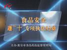 """7月20日今日观察  食品安全逢""""十""""专项执法行动"""
