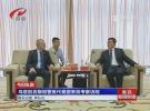 乌兹别克斯坦警务代表团来淮考察访问