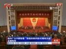 """我市广大干群收看""""庆祝改革开放40周年大会""""反响热烈"""