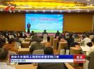 淮安大米首获上海高校食堂采购订单