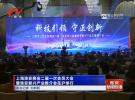 上海淮安商会二届一次会员大会暨淮安新兴产业推介会在沪举行