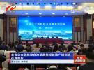 全省公立医院综合改革典型经验推广培训班在淮举行