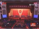 庆祝改革开放40周年大会召开  市领导集中收看大会盛况