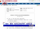 """1月17日今日观察:淮安:聚焦""""淮河生态经济带""""战略机遇"""