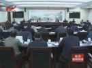 市政府召开八届第35次常务会议