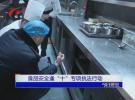 """2月1日今日观察: 淮安食品安全逢""""十""""专项执法行动"""