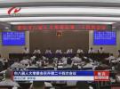 市八届人大常委会召开第二十四次会议