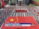 我市各地喜迎中国共产党建党98周年   九十八载光辉路 不忘初心再出发