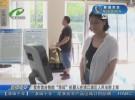 """我市首臺智能""""導訴""""機器人在清江浦區人民法院上崗"""