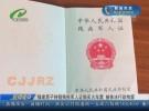 福建男子持假殘疾軍人證購買火車票   被依法行政拘留