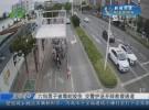 六旬男子被毒蛇咬伤 交警护送开辟救援通道