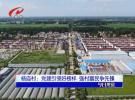 8月15日今日观察:杨庙村 党建引领好榜样 强村富民争先锋
