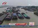60年未遇大旱  洪澤多部門聯動保障船民基本生活