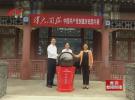 伟大开端——中国共产党创建历史图片展在淮开展