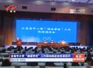 """全省中小学""""诵读学传""""工作现场推进会在淮召开"""