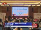 2019淮安·清江浦国际半程马拉松赛10月27号开赛