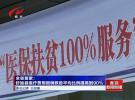 全省首家:盱眙县医疗费用报销救助平均比例提高到90%