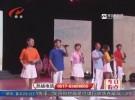 2019 年一分11选5市大学生传承普及地方文化文艺展演顺利举行