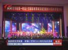 淮阴师范学院第一附属小学举行60年校庆活动