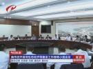 我市召开淮河生态经济带建设工作领导小组会议