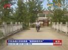 """(河长制 河长治)于松当选江苏省首届""""最美基层河长"""""""