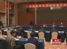 全省政协经济委员会工作座谈会在淮召开