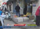 【不文明行为曝光台】淮海东路菜场周边脏乱差   巡查暗访问题多
